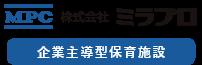 ぽっぷる友園 ミラプロ 企業主導型保育施設 保育園 山梨 北杜市 株式会社ミラプロ