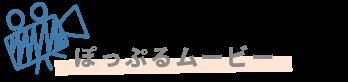 ぽっぷる友園 ミラプロ 企業主導型保育施設 保育園 山梨 北杜市 動画
