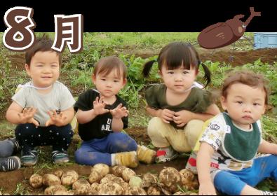 ぽっぷる友園 ミラプロ 保育施設 水遊び スイカ割り 収穫祭